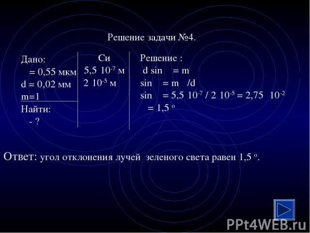 Решение задачи №4. Ответ: угол отклонения лучей зеленого света равен 1,5 о.