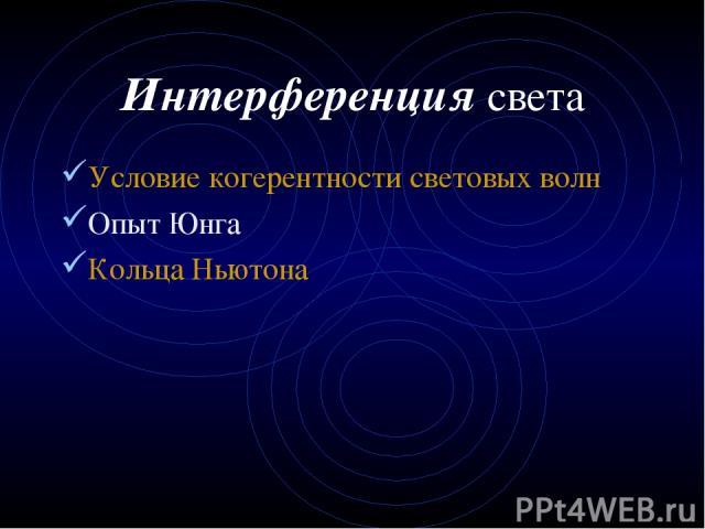 Интерференция света Условие когерентности световых волн Опыт Юнга Кольца Ньютона