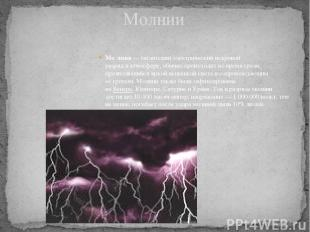 Мо лния— гигантскийэлектрическийискровой разрядватмосфере, обычно происходи