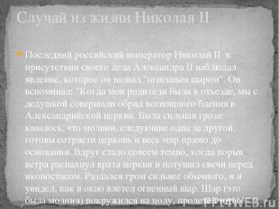 Последний российский император Николай II в присутствии своего деда Александра I