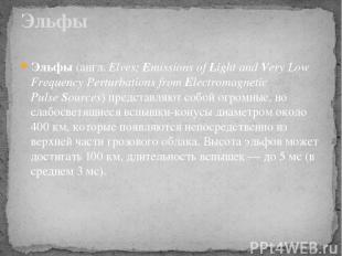 Эльфы (англ. Elves; Emissions of Light and Very Low Frequency Perturbations from