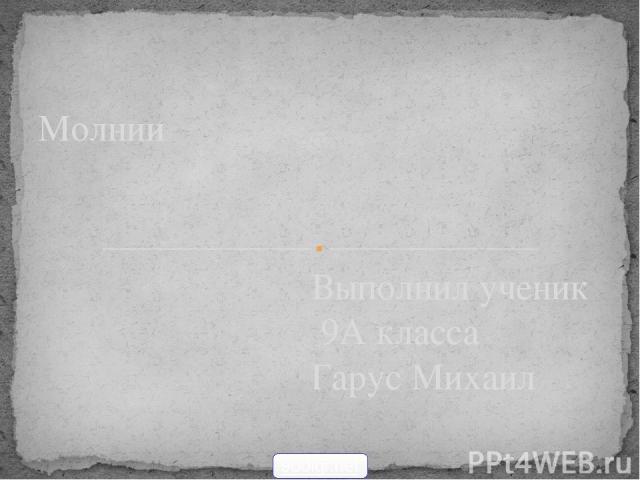 Выполнил ученик 9А класса Гарус Михаил Молнии 900igr.net