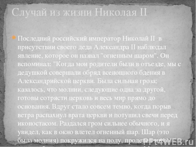 Последний российский император Николай II в присутствии своего деда Александра II наблюдал явление, которое он назвал