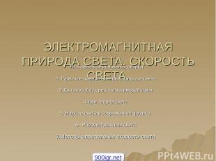 ЭЛЕКТРОМАГНИТНАЯ ПРИРОДА СВЕТА. СКОРОСТЬ СВЕТА. 1.История возникновения оптики 2