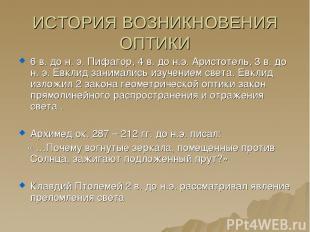 ИСТОРИЯ ВОЗНИКНОВЕНИЯ ОПТИКИ 6 в. до н. э. Пифагор, 4 в. до н.э. Аристотель, 3 в