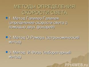 МЕТОДЫ ОПРЕДЕЛЕНИЯ СКОРОСТИ СВЕТА 1. Метод Галилео Галилея (определение скорости