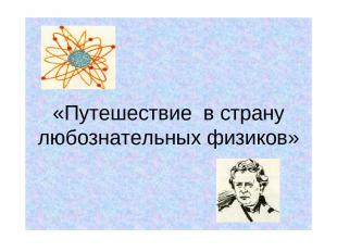 «Путешествие в страну любознательных физиков»