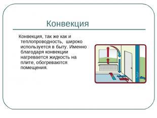 Конвекция Конвекция, так же как и теплопроводность, широко используется в быту.