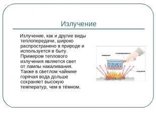 Излучение Излучение, как и другие виды теплопередачи, широко распространено в пр
