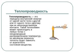 Теплопроводность Теплопроводность— это передача внутренний энергии от одной час