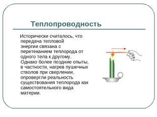 Теплопроводность Исторически считалось, что передачатепловой энергиисвязана с