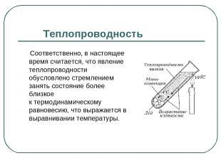 Теплопроводность Соответственно, в настоящее время считается, что явление теплоп