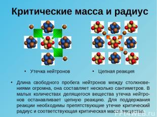 Критические масса и радиус Длина свободного пробега нейтронов между столкнове-ни