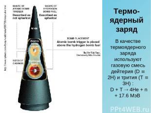 Термо-ядерный заряд В качестве термоядерного заряда используют газовую смесь дей