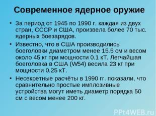 За период от 1945 по 1990 г. каждая из двух стран, СССР и США, произвела более 7