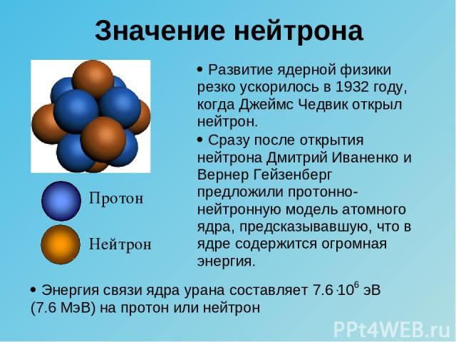 Значение нейтрона