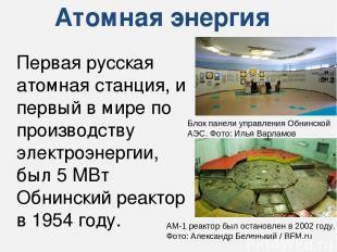 Атомная энергия Первая русская атомная станция, и первый в мире по производству
