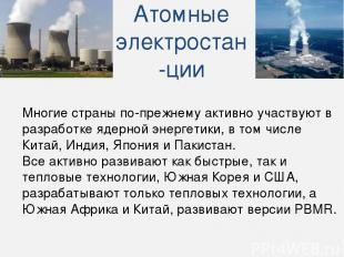 Многие страны по-прежнему активно участвуют в разработке ядерной энергетики, в т