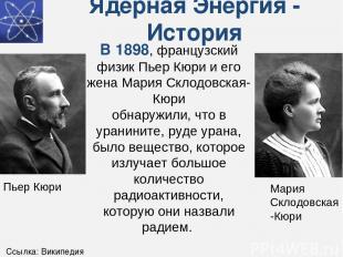 Ядерная Энергия - История В 1898, французский физик Пьер Кюри и его жена Мария С