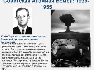 Харитон был одним из элитной группы физиков, которые с Игорем Курчатовым начали