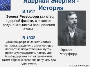 В 1917 Эрнест Резерфорд как отец ядерной физики, считается родоначальником расщ
