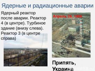 Припять, Украина фото Джейсона Миншулла Ядерный реактор после аварии. Реактор 4
