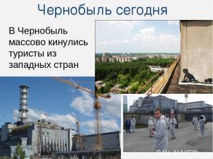 Чернобыль сегодня В Чернобыль массово кинулись туристы из западных стран