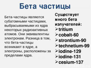 Бета частицы Существует много бета излучателей: tritium cobalt-60 strontium-90 t