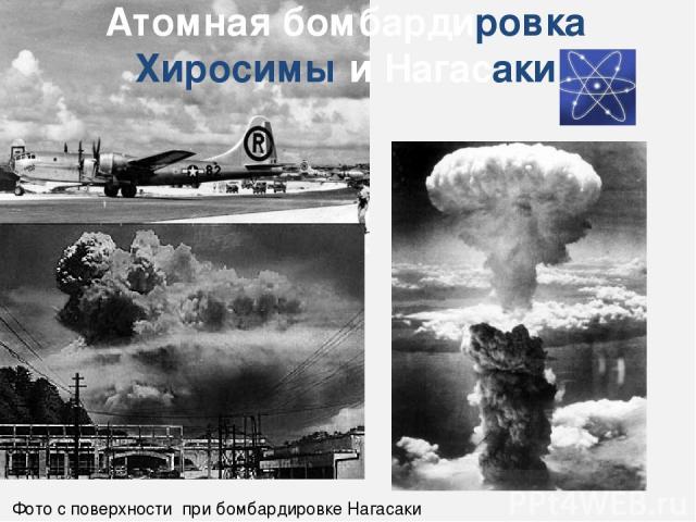 Атомная бомбардировка Хиросимы и Нагасаки Фото с поверхности при бомбардировке Нагасаки