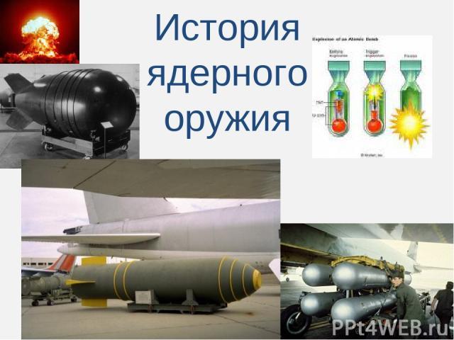 История ядерного оружия