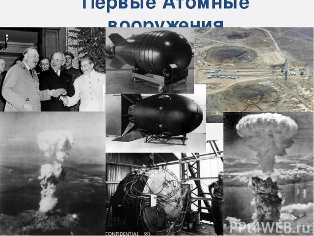 Первые Атомные вооружения