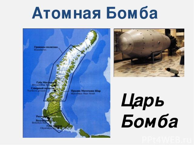 Атомная Бомба Царь Бомба
