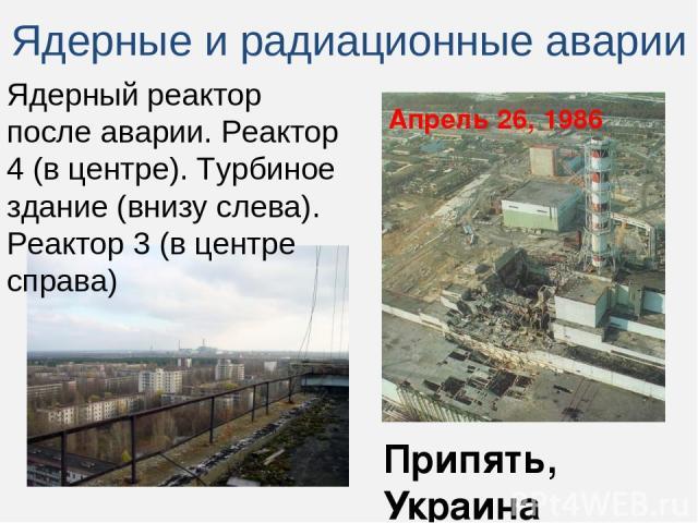 Припять, Украина фото Джейсона Миншулла Ядерный реактор после аварии. Реактор 4 (в центре). Турбиное здание (внизу слева). Реактор 3 (в центре справа) Ядерные и радиационные аварии Апрель 26, 1986