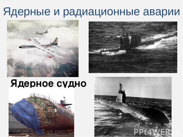 Ядерные и радиационные аварии Ядерное судно