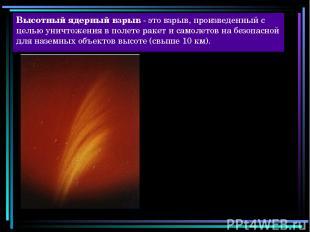 Высотный ядерный взрыв - это взрыв, произведенный с целью уничтожения в полете р