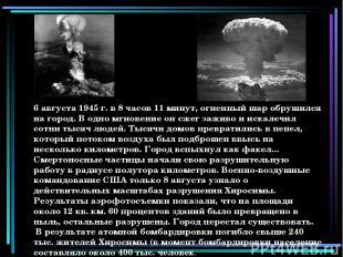 6 августа 1945 г. в 8 часов 11 минут, огненный шар обрушился на город. В одно мг