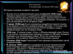 История создания атомного оружия Вскоре после демонстрации силы в августе 1945 г
