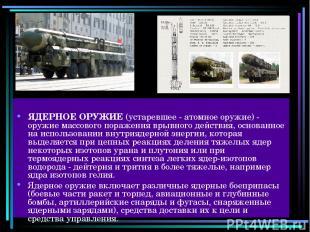 ЯДЕРНОЕ ОРУЖИЕ (устаревшее - атомное оружие) - оружие массового поражения врывно