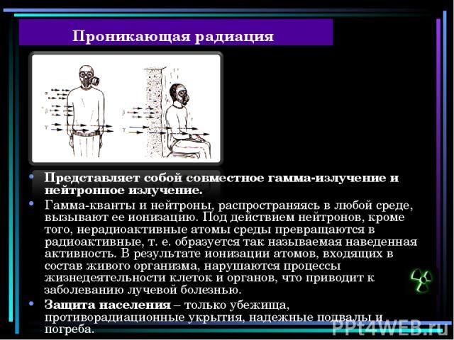 Проникающая радиация Представляет собой совместное гамма-излучение и нейтронное излучение. Гамма-кванты и нейтроны, распространяясь в любой среде, вызывают ее ионизацию. Под действием нейтронов, кроме того, нерадиоактивные атомы среды превращаются в…