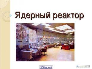 Ядерный реактор 900igr.net