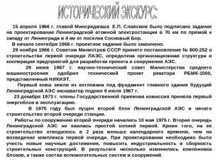 15 апреля 1966 г. главой Минсредмаша Е.П. Славским было подписано задание на пр