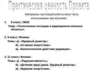 Материалы настоящей работы могут быть использованы при изучении: 8 класс; ОБЖ: Т