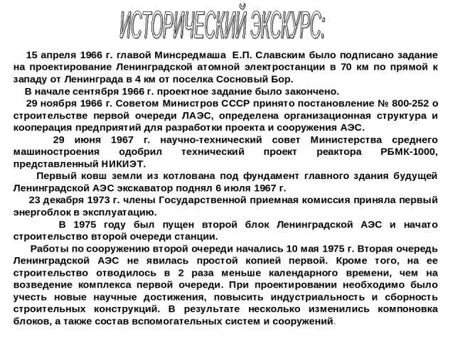 15 апреля 1966 г. главой Минсредмаша Е.П. Славским было подписано задание на проектирование Ленинградской атомной электростанции в 70 км по прямой к западу от Ленинграда в 4 км от поселка Сосновый Бор. В начале сентября 1966 г. проектное задание бы…