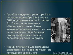 Прообраз ядерного реактора был построен в декабре 1942 года в США под руководств