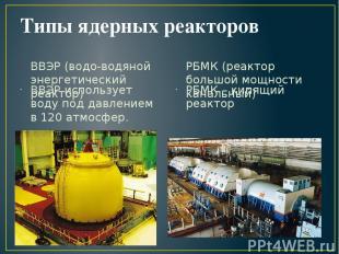 Типы ядерных реакторов ВВЭР (водо-водяной энергетический реактор) ВВЭР используе