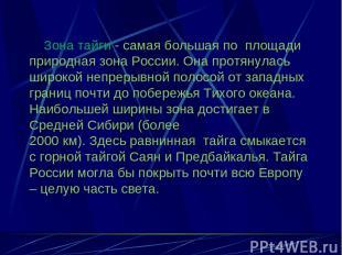 Зона тайги - самая большая по площади природная зона России. Она протянулась шир