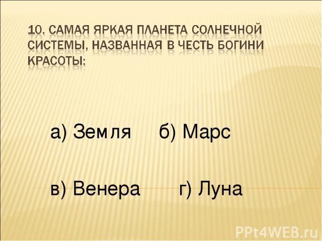 а) Земля б) Марс в) Венера г) Луна