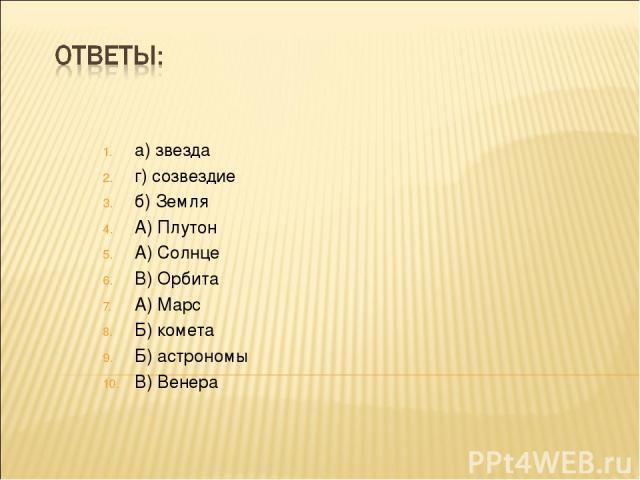 а) звезда г) созвездие б) Земля А) Плутон А) Солнце В) Орбита А) Марс Б) комета Б) астрономы В) Венера