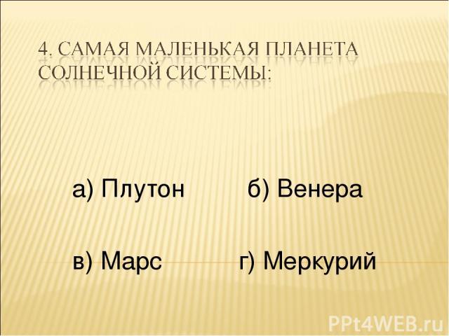 а) Плутон б) Венера в) Марс г) Меркурий