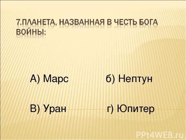А) Марс б) Нептун В) Уран г) Юпитер